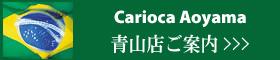 CARIOCA青山店